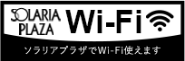 Wi-Fi is usable in Solaria Plaza
