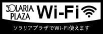 Wi-Fi在sorariapuraza可以使用
