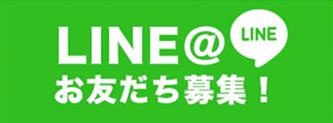 Recruitment of LINE@ friends!