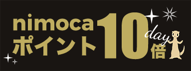 nimoca点数10倍的day