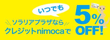 从假如是sorariapuraza的话,加入信用卡nimoca的那天起5%OFF!
