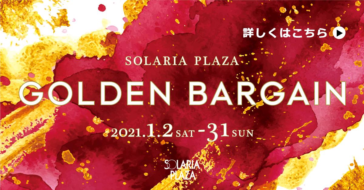 GOLDENBARGAIN2020