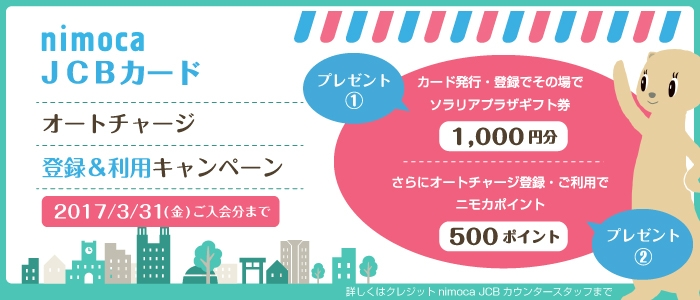 """500 points of presents campaign is held by use of """"nimoca JCB card"""" automatic charge registration &!"""