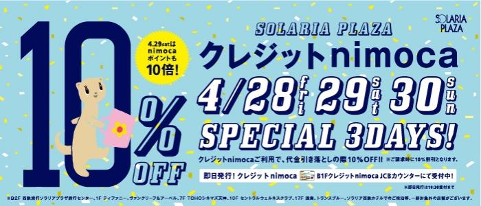 信用卡nimoca10%OFF特别3日!