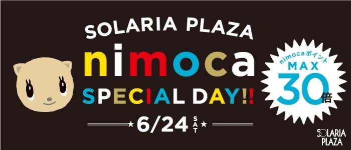 最大30倍的!nimoca特別日6月24日星期六召開!