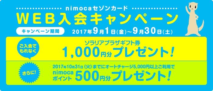 nimoca Saison card WEB enrollment campaign