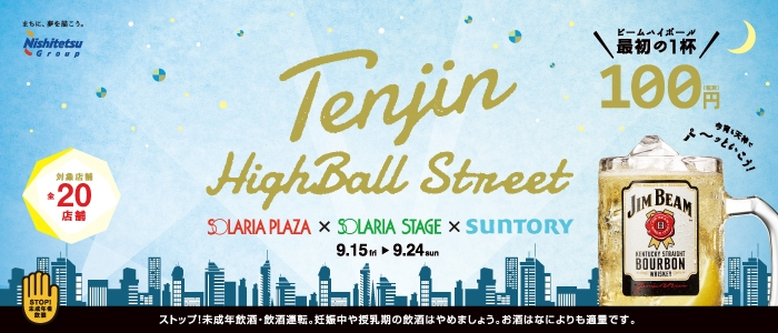 Tenjin highball street starts!