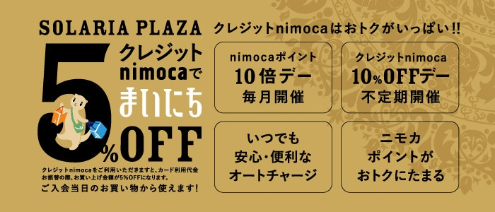 信用卡nimoca demainichi 5%OFF!