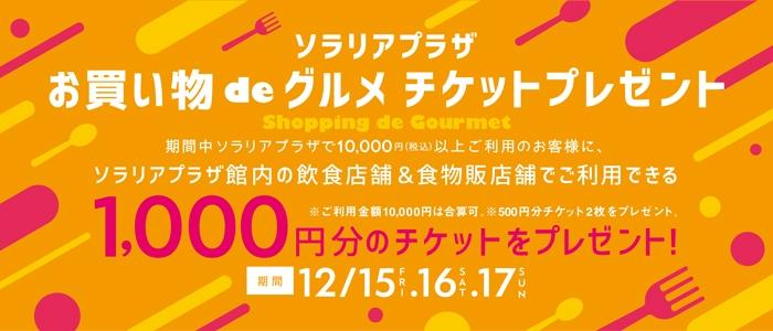 12월 15일 (금)~17일 (일) 한정!쇼핑 de음식 티켓 선물