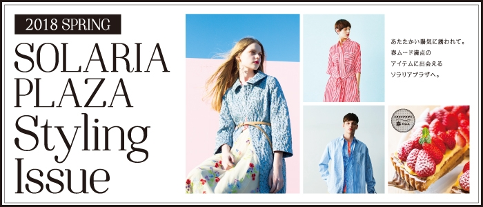 2018 SPRING SOLARIA PLAZA Styling Issue