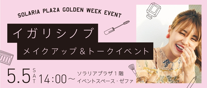 Igari hare's-foot fern makeup & talk event is held!