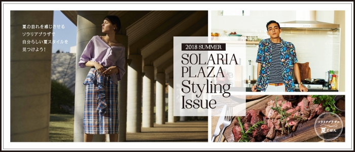 2018 SUMMER SOLARIA PLAZA Styling Issue