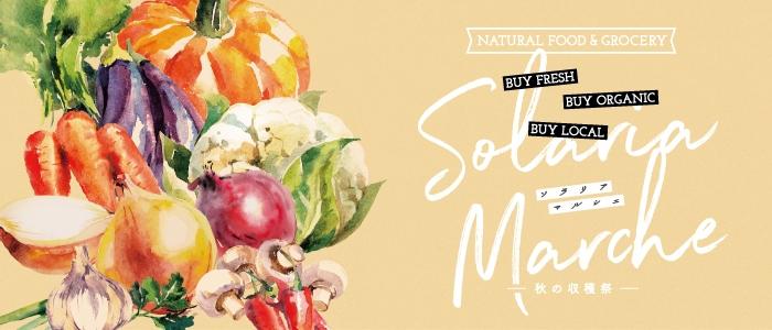 """Harvest festival - of SORA rear Marchais - autumn"" that we can thoroughly enjoy seasonal taste holding!"