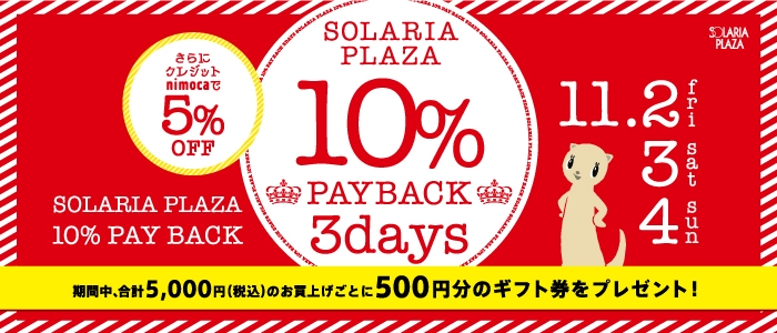 """""""10% PAY BACK 3days""""를 개최!"""