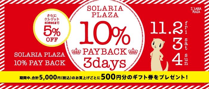 "举行""10%PAY BACK 3days""!"