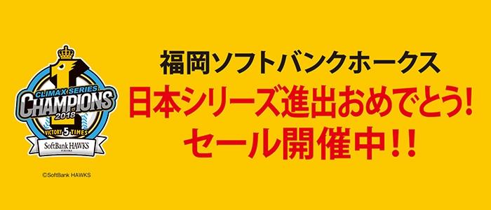 """축! """"호크스 일본 시리즈 진출 축하해! 세일"""" 개최!!"""