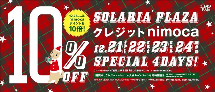 信用卡nimoca10%OFF特别4日!