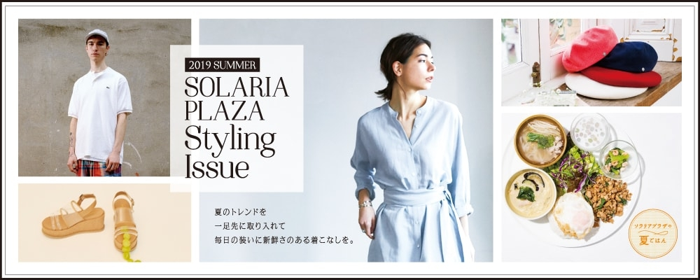 2019 SUMMER SOLARIA PLAZA Styling Issue