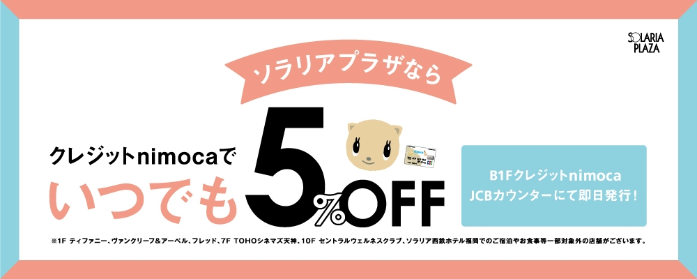 信用卡nimoca demainichi 5%OFF