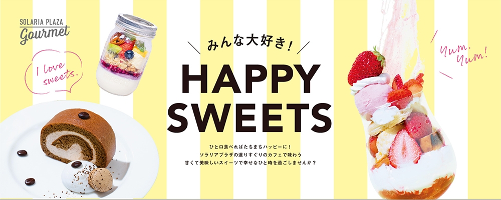 """최신 미식 카탈로그 """"모두 정말 좋아하는! HAPPY SWEETS"""""""