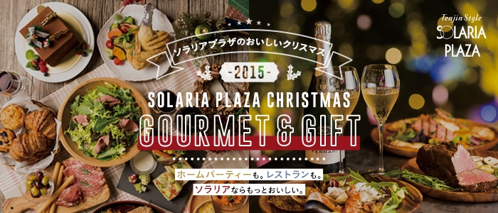 SOLARIA PLAZA Christmas グルメ&ギフト