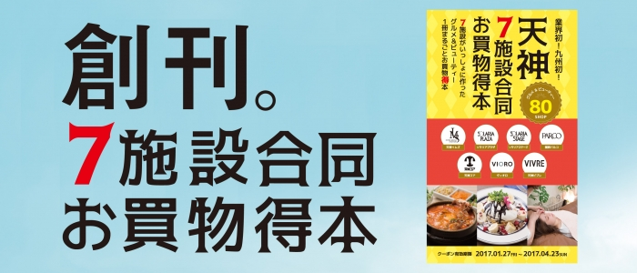 """It releases """"7, Tenjin facility joint Tokumoto""""!"""