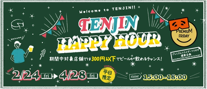 """能用300日元喝啤酒的机会!""""TENJIN HAPPY HOUR""""召开!"""