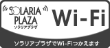 SOLARIAPLAZA Wi-Fi