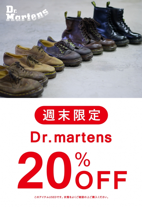 used Shoes 20%OFF!