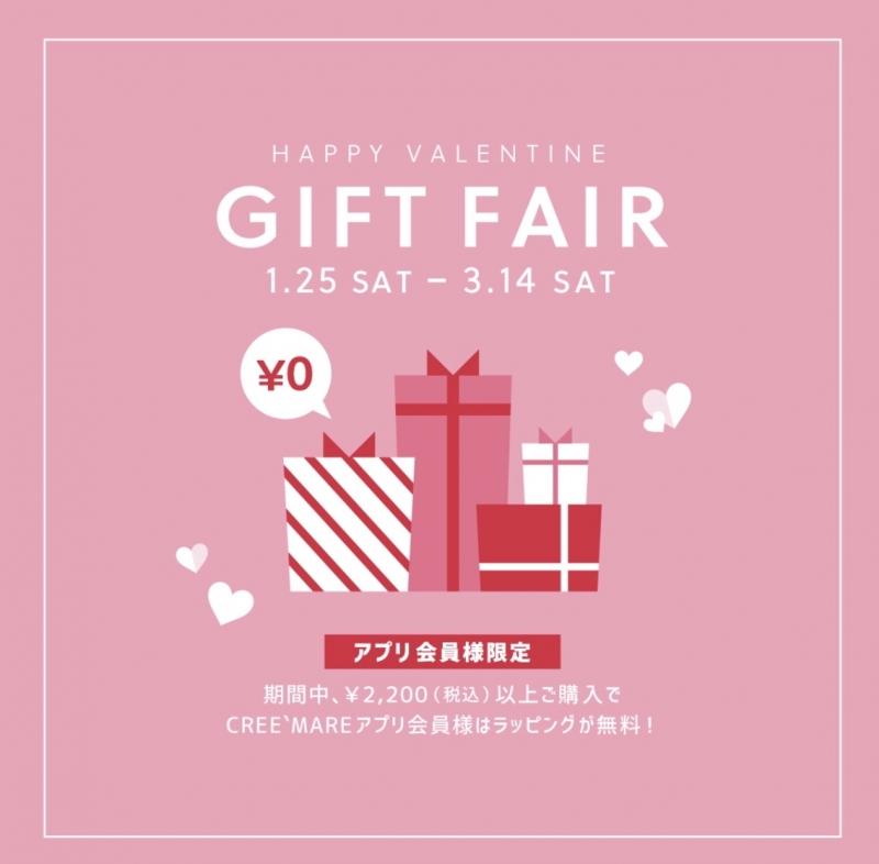 Valentine gift fair