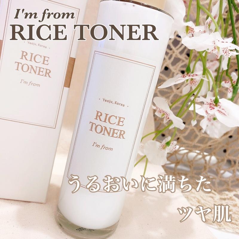 Power of rice! Rice toner