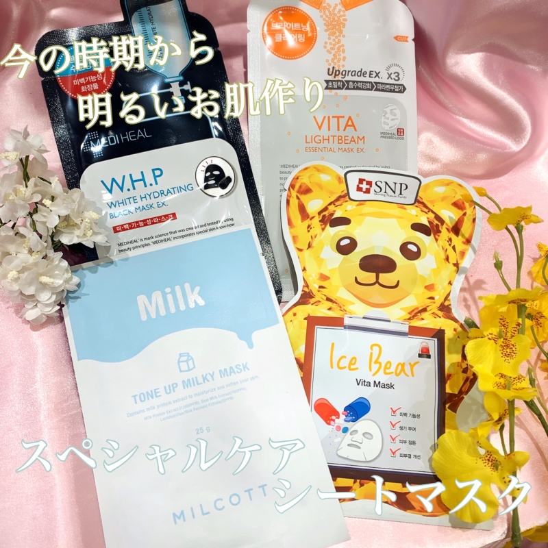 Special care sheet mask
